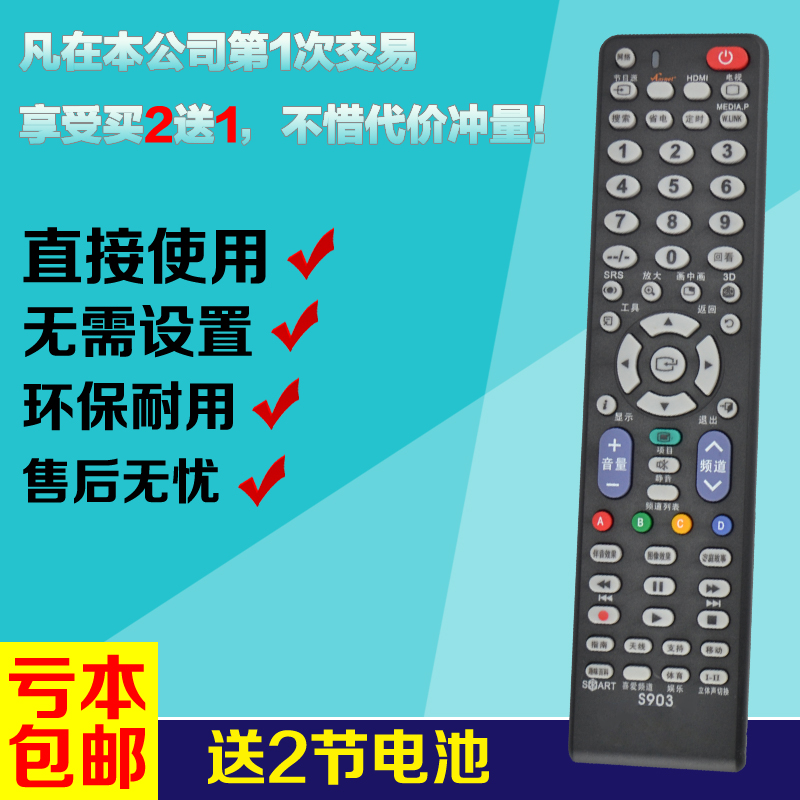 Samsung samsung lcd tv lcd tv remote control universal free setup directly s903