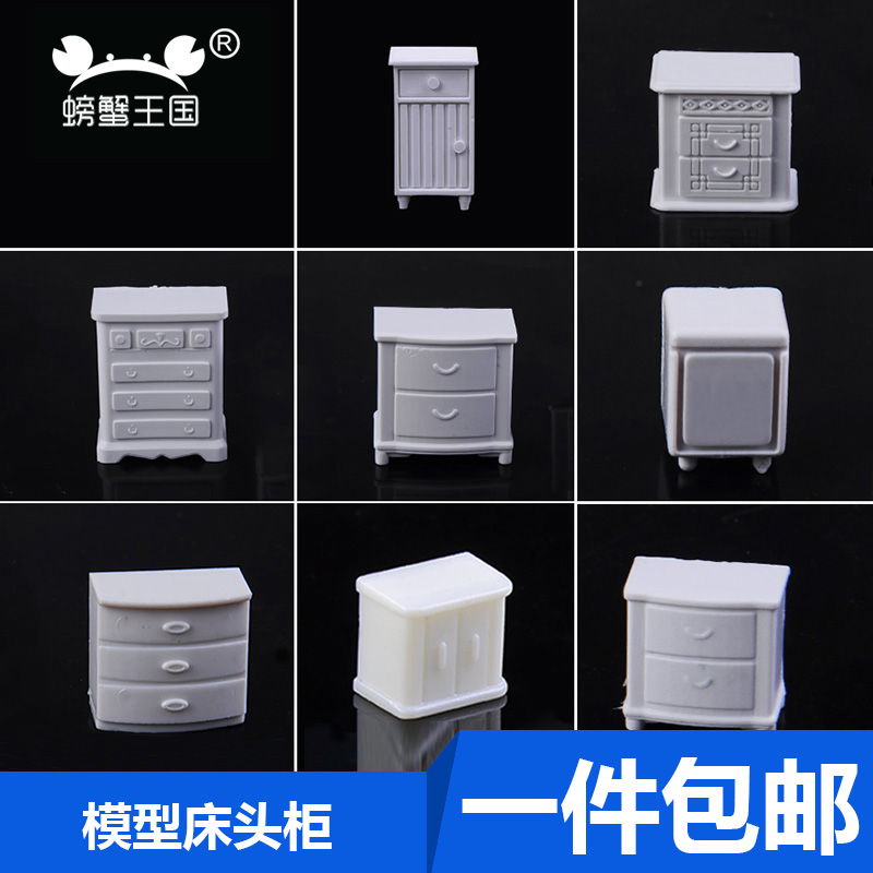 Sand table model model materials sectional apartment mini furniture indoor furniture bedside cabinet bedside cabinet abs more specifications