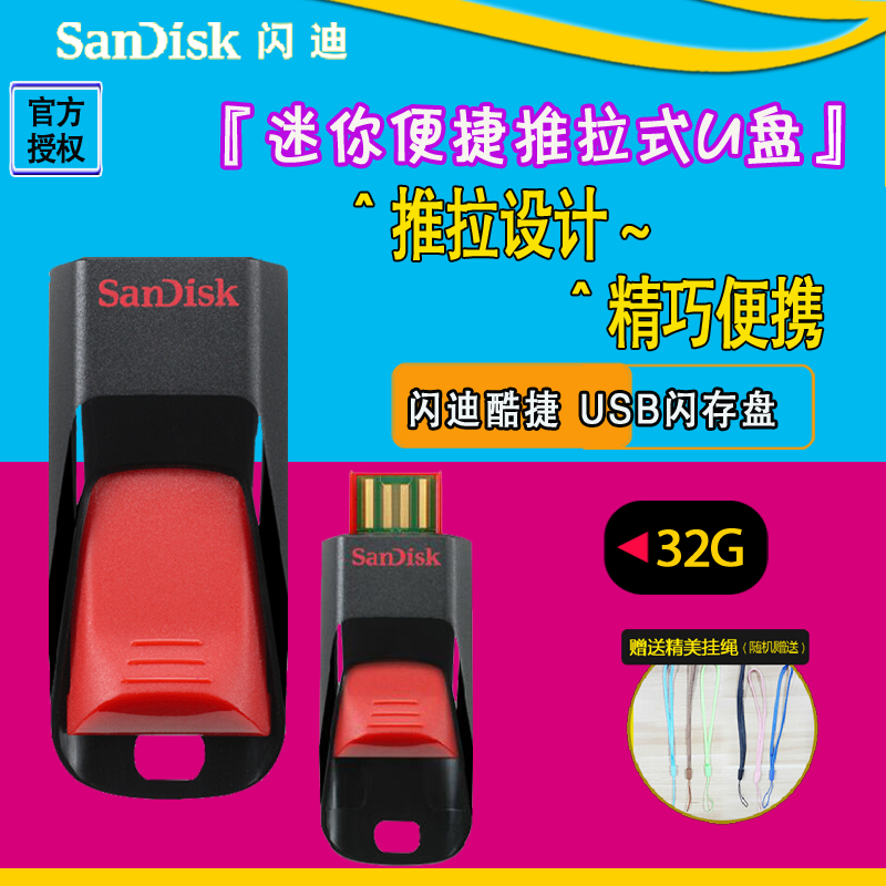 Sandisk sandisk cz51 push high speed flash disk encryption usb 32gu disk u disk u disk 3 2g genuine special