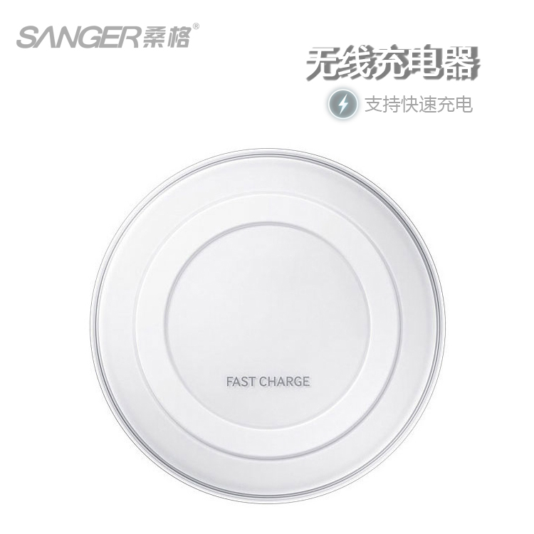 Sanger wireless quick charger qi wireless phone rapid charger andrews mobile wireless charger
