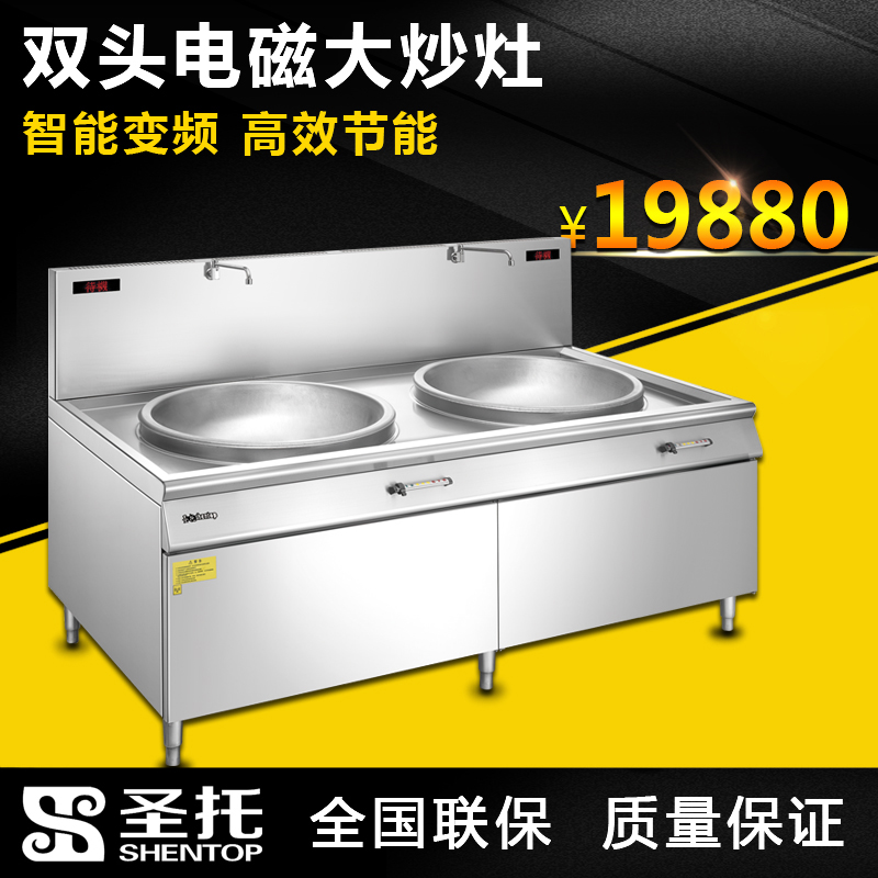 Santo commercial induction cooker hotel restaurant canteen special electromagnetic stove double large frying stove j40