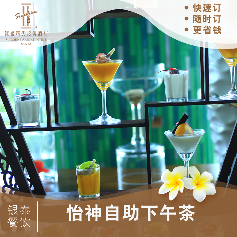 Sanya buy gourmet dining refreshing afternoon tea buffet intime sunshine holiday hotel deals in food