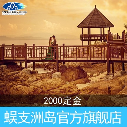 Sanya wuzhizhoudao private set made of pure sea island wedding service packages deposit shooting