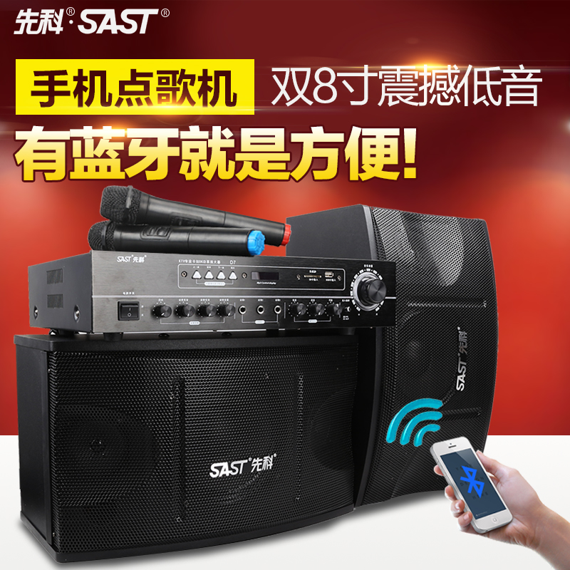 Sast/yushchenko a8 professional karaoke ok suit singing ktv card package audio amplifier home theater set