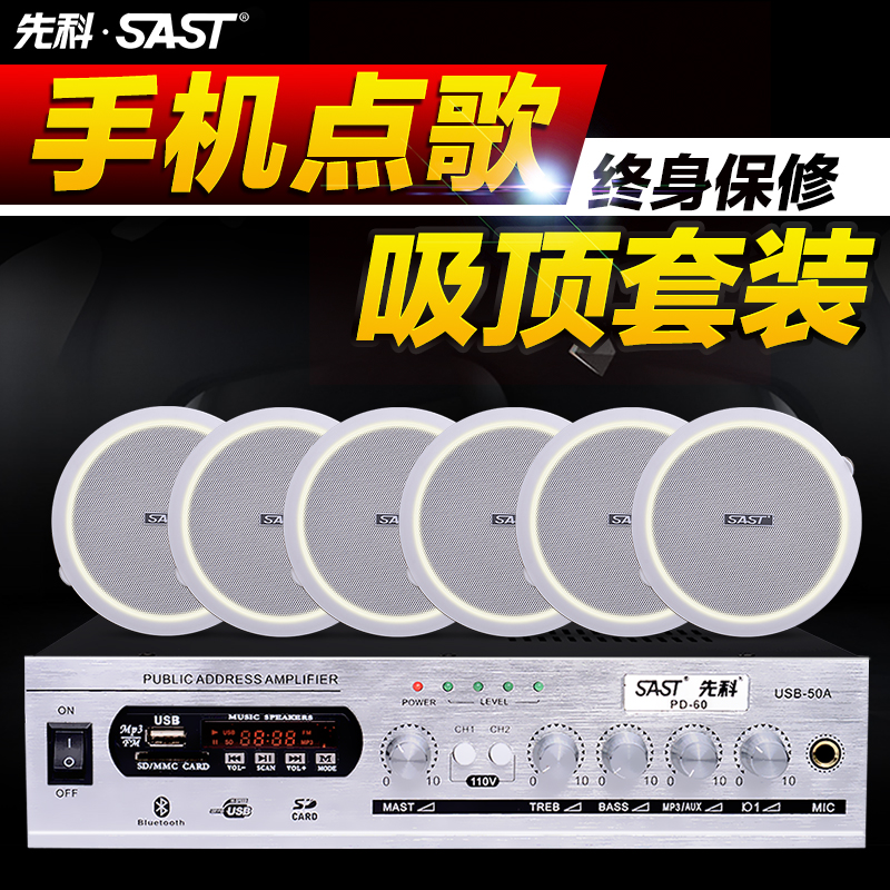 Sast/yushchenko h3 ceiling ceiling ceiling speaker constant pressure background music broadcasting system speaker sound package