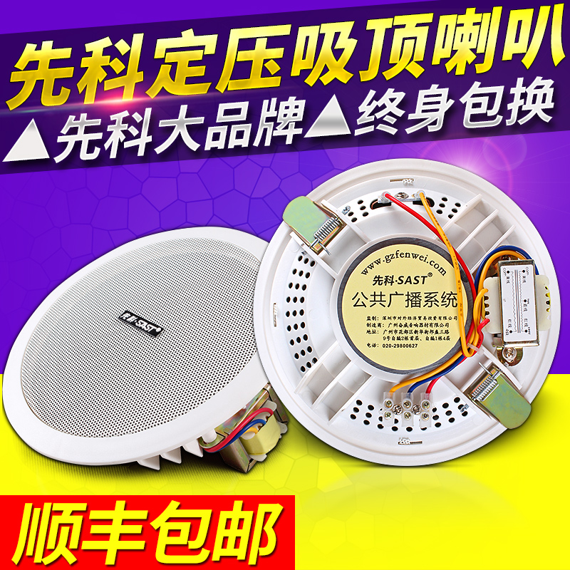 Sast/yushchenko th-6 constant pressure of public broadcasting sound ceiling ceiling ceiling speaker set background music sound