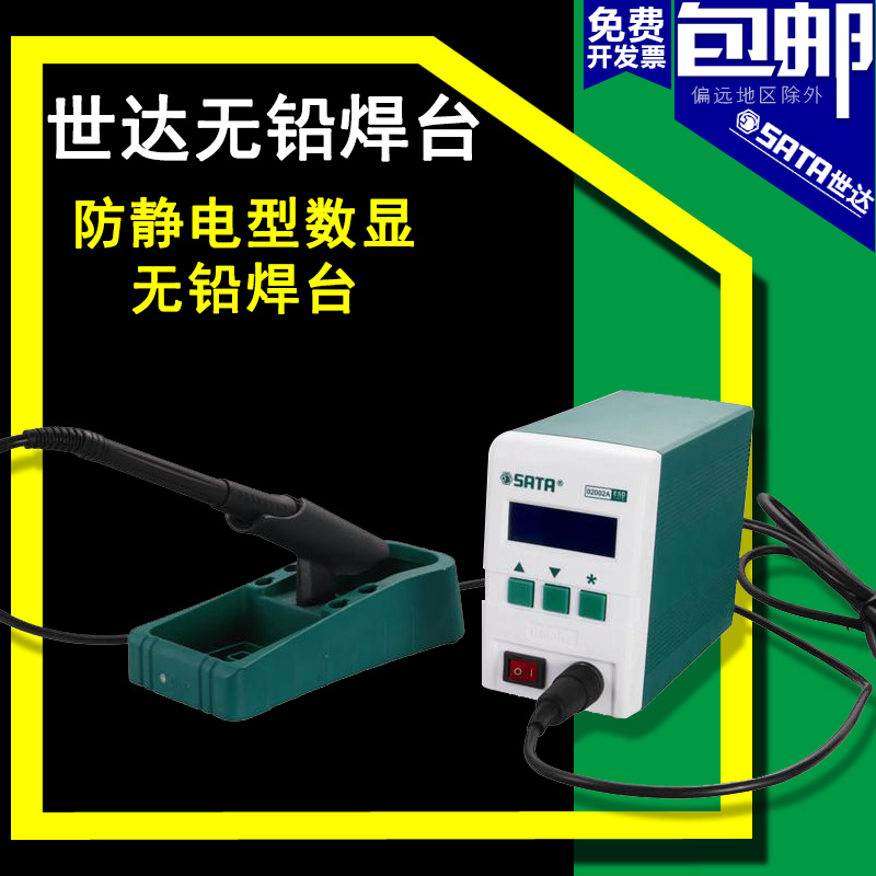 Sata cedel antistatic soldering station combo type digital soldering station hot air soldering station unleaded soldering iron 02002a