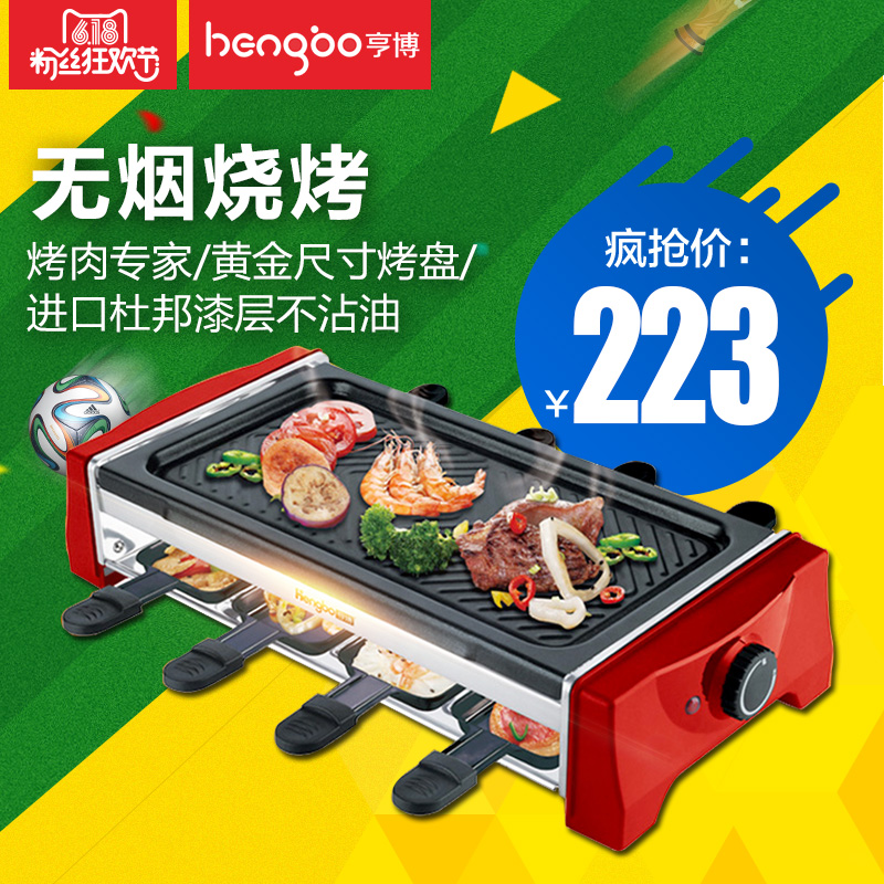 SC-518A hengbo electric grill home electric smokeless barbecue grill skewer machine bbq grill carbon oven