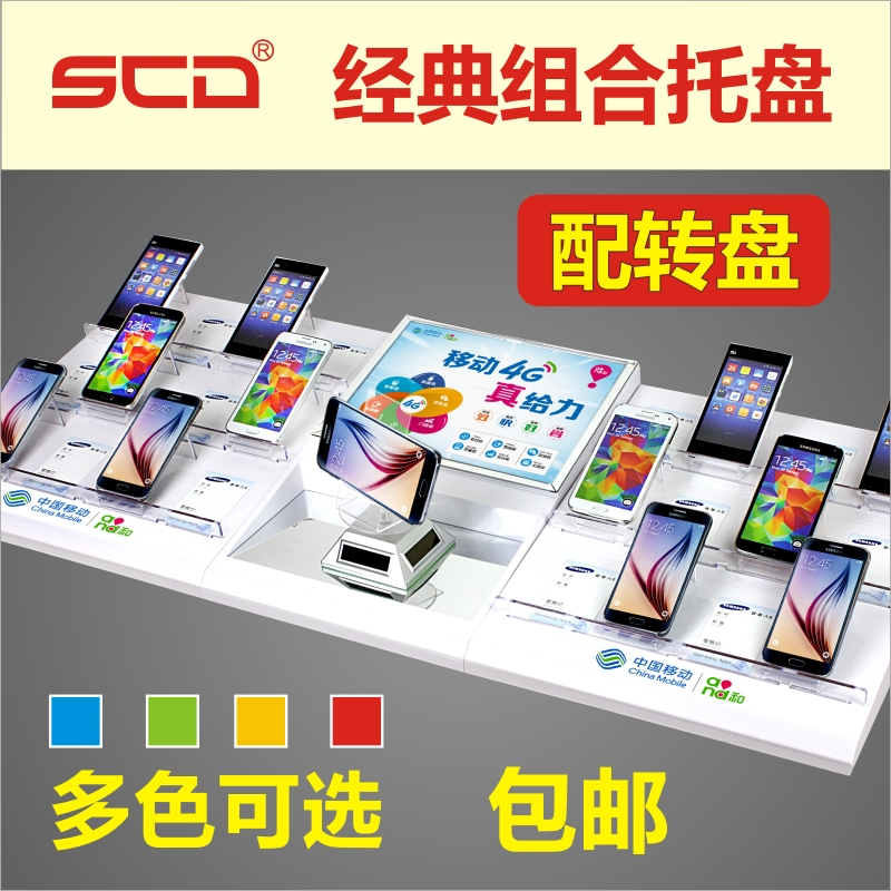 Scd a money counter (t-21) mobile phone combination tray counter display rack mobile unicom telecom mobile display stand