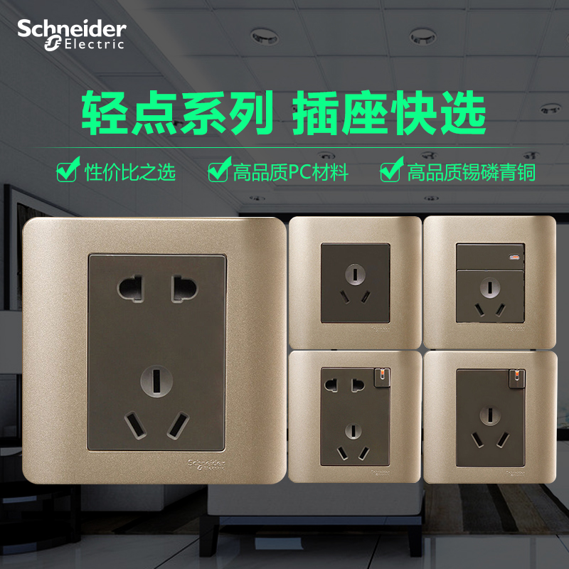 Schneider electric switch socket panel insert five holes 10a socket wall socket panel style brown
