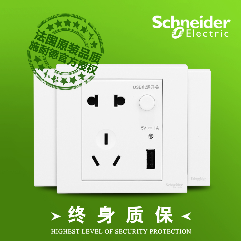 Schneider switch socket panel with usb charging socket usb five hole socket 86 type wall socket