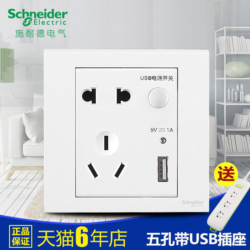 Schneider switch socket wall socket usb charging socket panel 10a smug white five holes with usb 1000ma