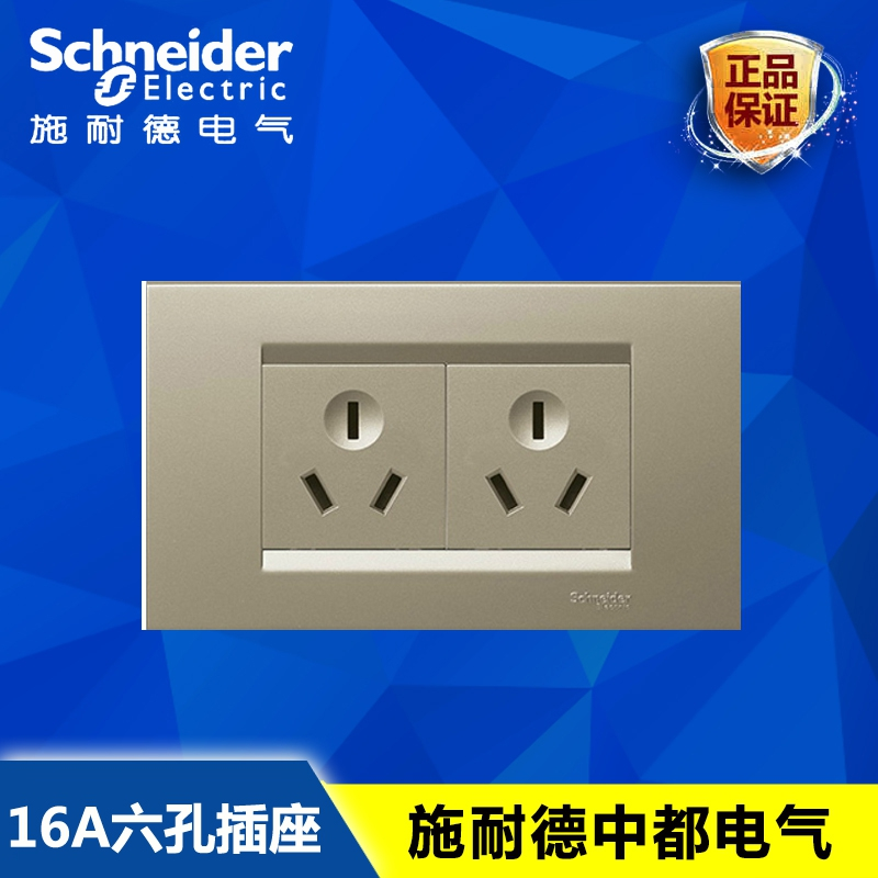 Schneider wishful series 118 champagne gold 16a socket can be equipped with six holes feng shang series