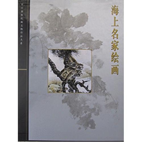 Sea masters painting fine/palace museum treasures of the great series pan deep bright series genuine books