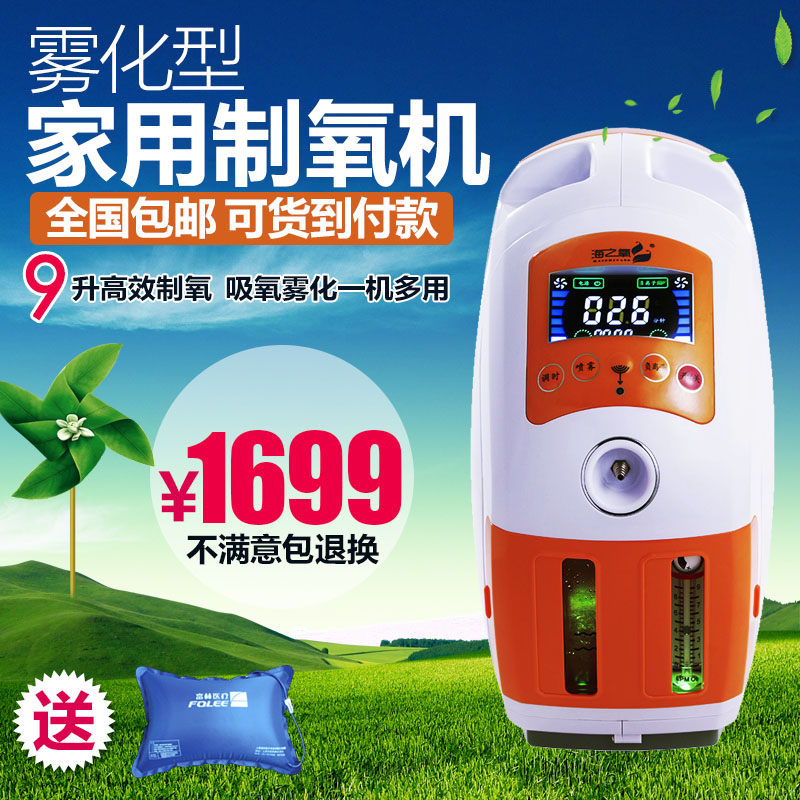 Sea oxygen oxygen machine oxygen machine for the elderly home oxygen portable oxygen machine home car system oxygen machine
