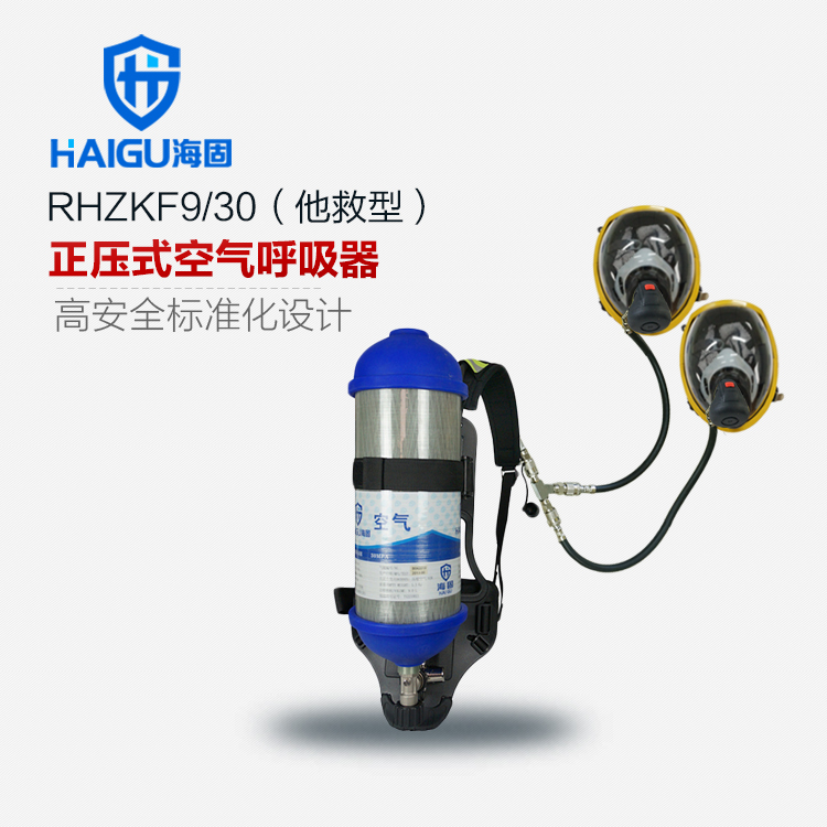 Sea solid RHZKF9/30 positive pressure firefighting air respirator (he saved type)