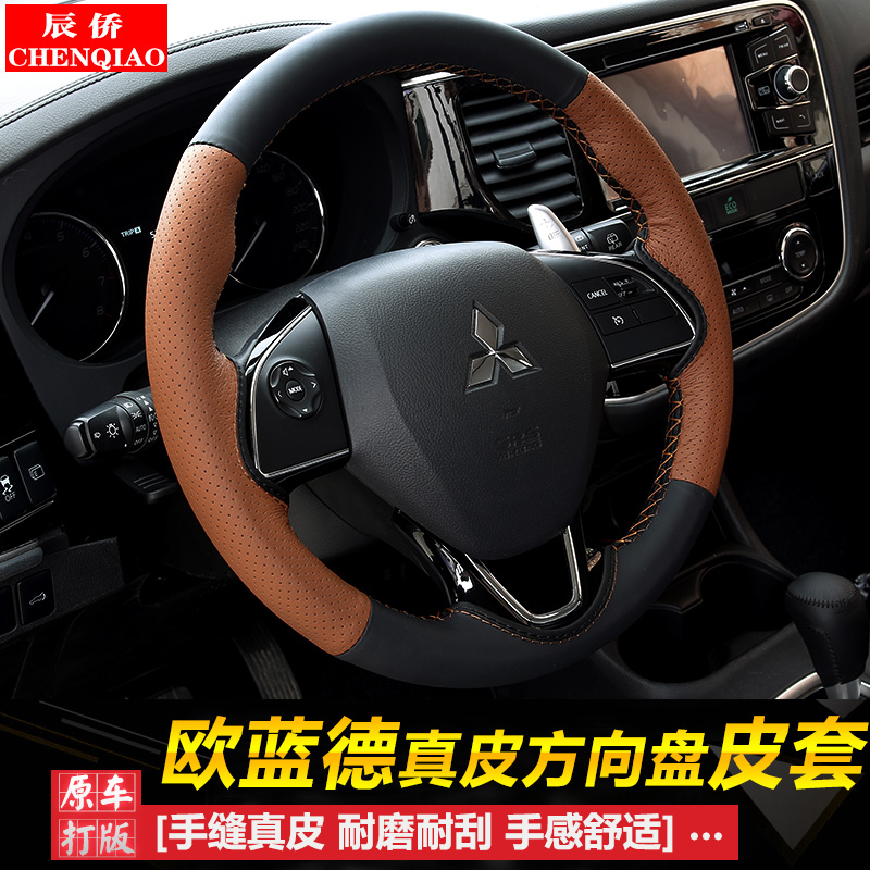 Section dedicated 13-16 mitsubishi outlander outlander special modified special leather steering wheel leather steering wheel cover steering wheel cover