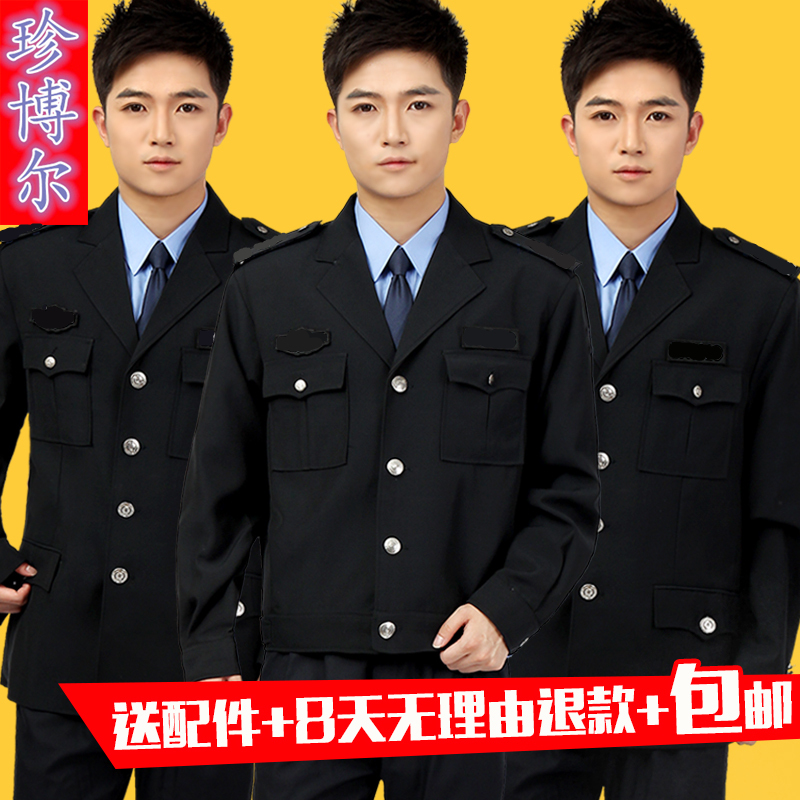 Security service security suite security guard residential security service security uniforms suits spring and autumn clothing spring security service suite matter of industry