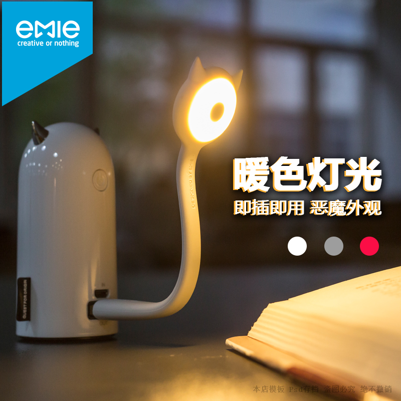 Seek emie little devil mobile power portable lights led energy saving lamp computer eye usb lamp lights outdoor lights