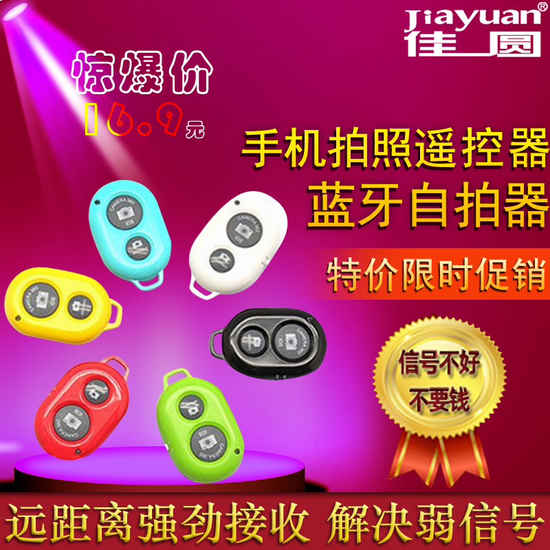 Self bluetooth remote control handset samsung apple universal wireless bluetooth remote control handset self photographed