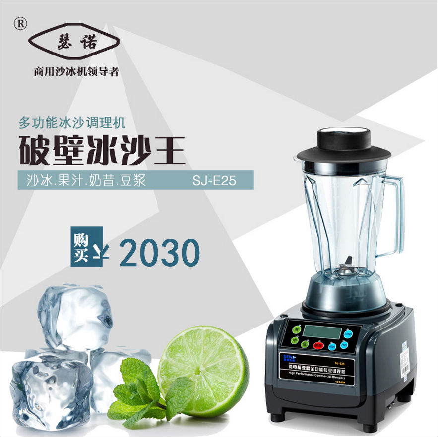 Senaud business dedicated smoothie blenders SJ-E25 juice smoothie machine commercial sand ice machine home ice machine