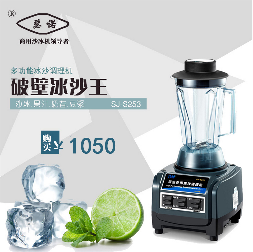 Senaud sj-s253 business dedicated smoothie blenders commercial sand ice smoothie machine ice machine home juicer juice machine