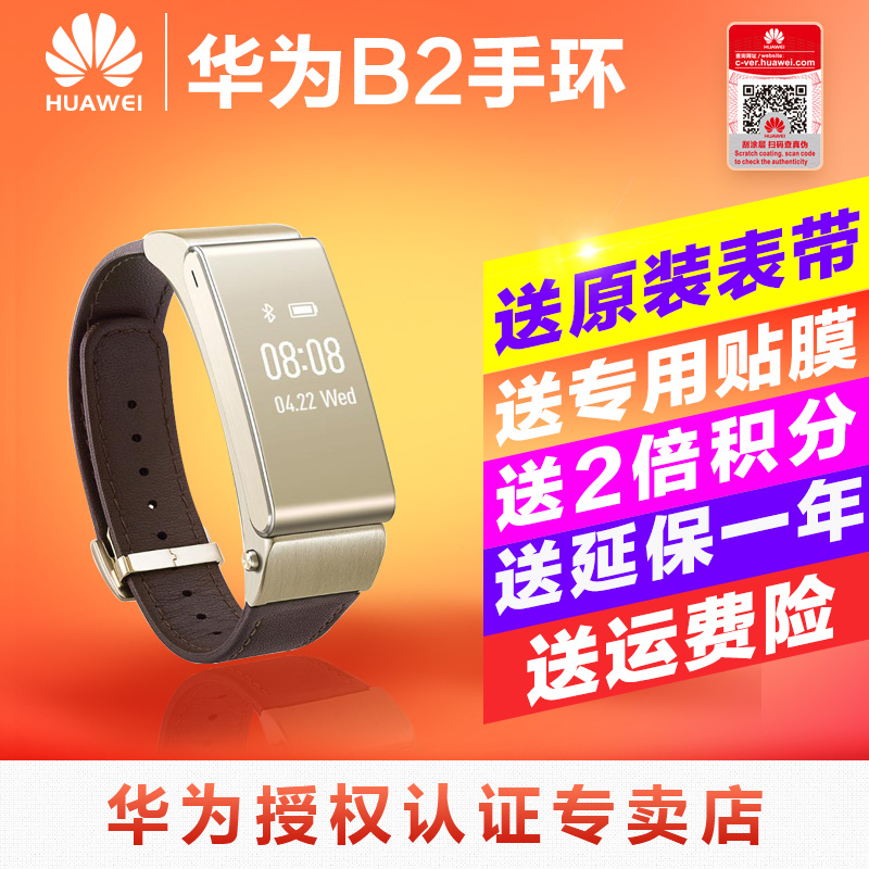 Send strap/b2 huawei android bluetooth smart bracelet waterproof sport pedometer can watch phone smart wearable