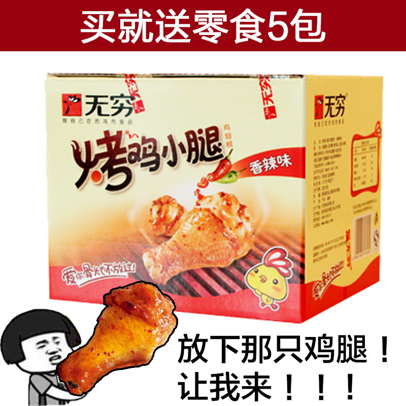 Series chicken leg infinite love spicy chicken salt baked egg love spicy chicken wings chicken rice small winged guangdong specialty snack
