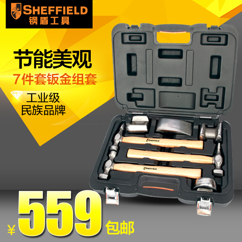 Set 7 sets of sheet metal sheet metal sheet metal hammer gangdun S116001 lining iron sheet metal repair kit multifunction