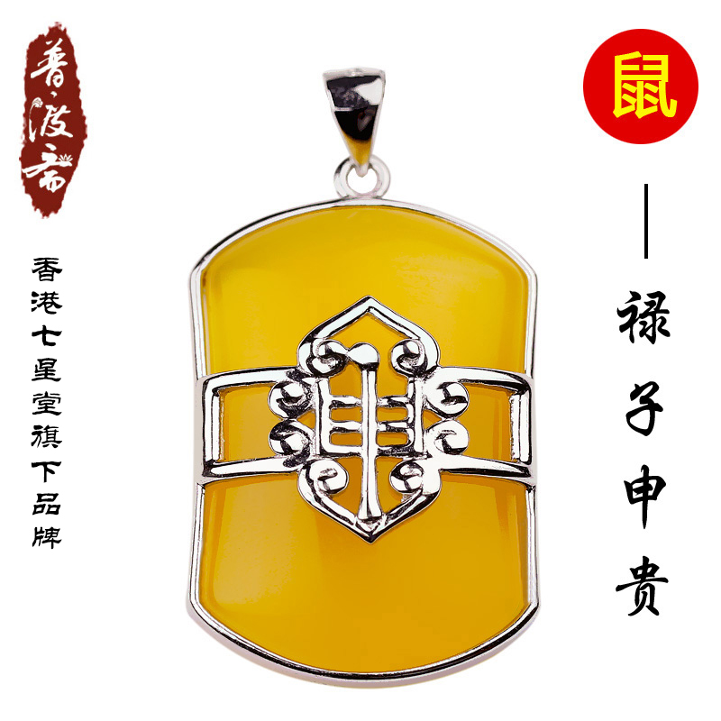 Seven church zodiac rat zodiac pendant son paul shen expensive purdue vegetarian 2016 lunar new year of the monkey twelve zodiac rat mascot