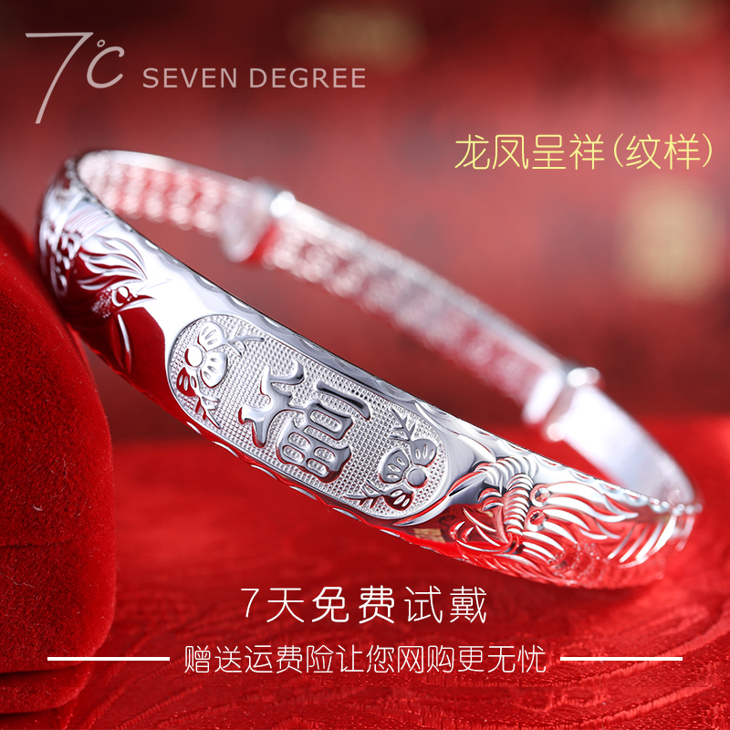 Seven degrees silver silver bracelet female 999 fine silver fine silver bracelet female dragon blessing word pisces kiss day gift for her mother