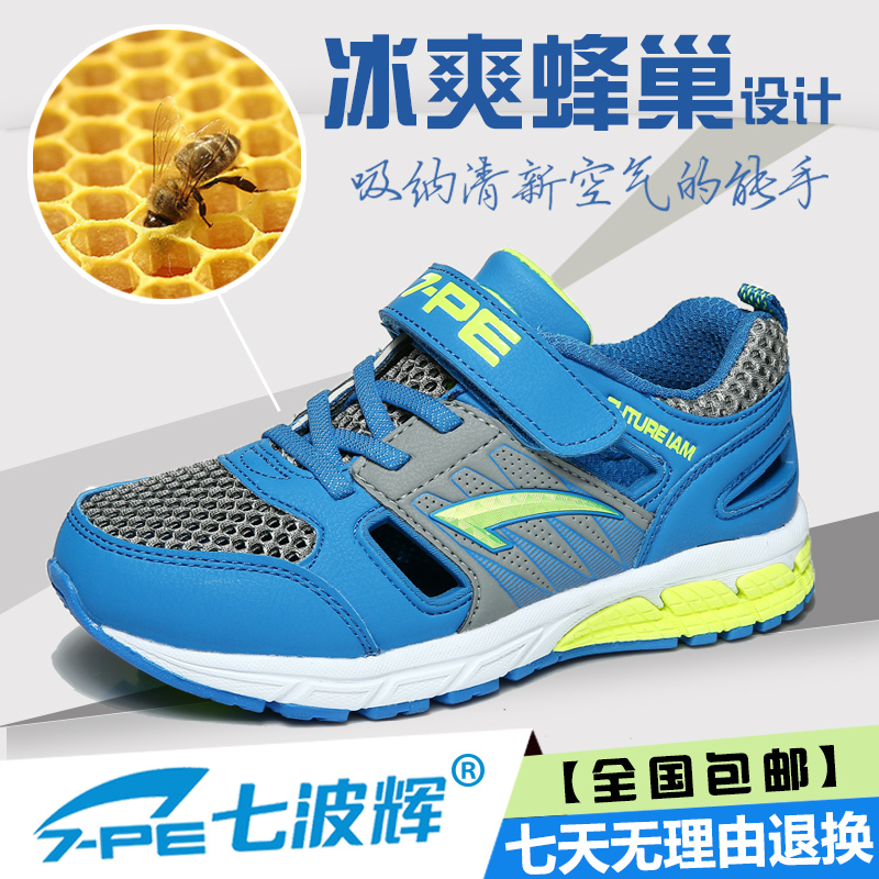 Seven wave hui nan shoes boys mesh shoes authentic 2016 new male big boy breathable hollow framed shoes sports network running shoes