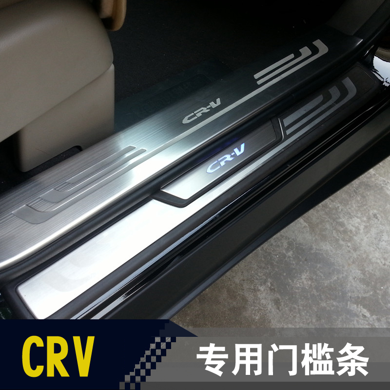 Sexual intercourse honda crv welcome pedal threshold of article crv modified special stainless steel sill strip