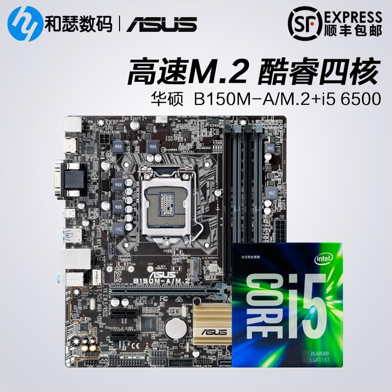 Sf asus/asus quad core cpu motherboard suit B150M-A/m.2 i54570升4590 ride 6500 boxed chinese