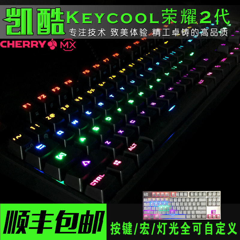 Sf keycool kay cool 87/104 backlit gaming mechanical keyboard cherry black shaft axis red green axis axis axis tea rgb