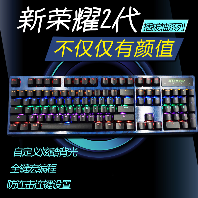 Sf keycool kay cool 87 104 glory version rainbow backlit gaming mechanical keyboard black and green tea red axis
