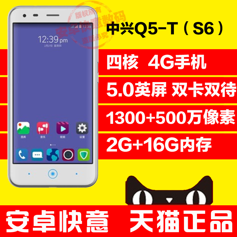 China Zte Android 4g, China Zte Android 4g Shopping Guide at Alibaba com