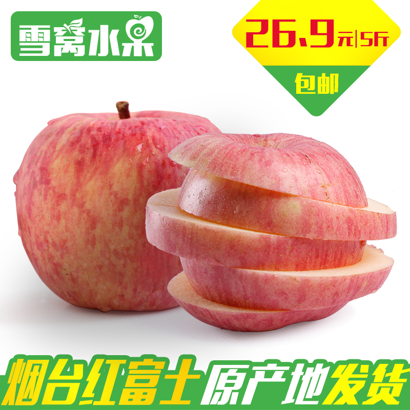 Shandong specialty authentic yantai qixia fuji apple fresh fruit shipping special wholesale non candy heart