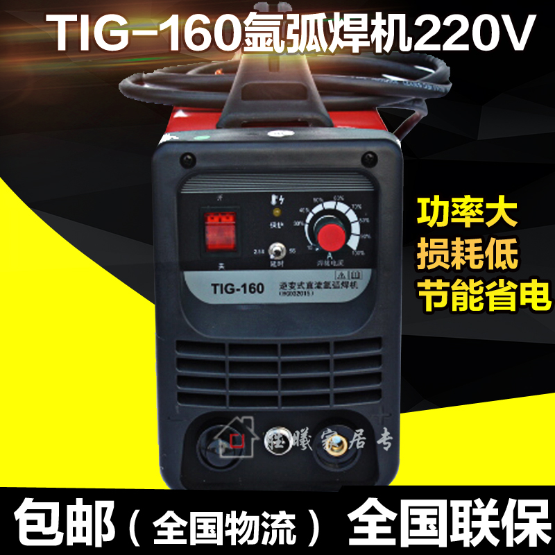 Shanghai and shanghai star TIG-160 electrowelding machine household 220 v single phase inverter dc tig welder spot welding
