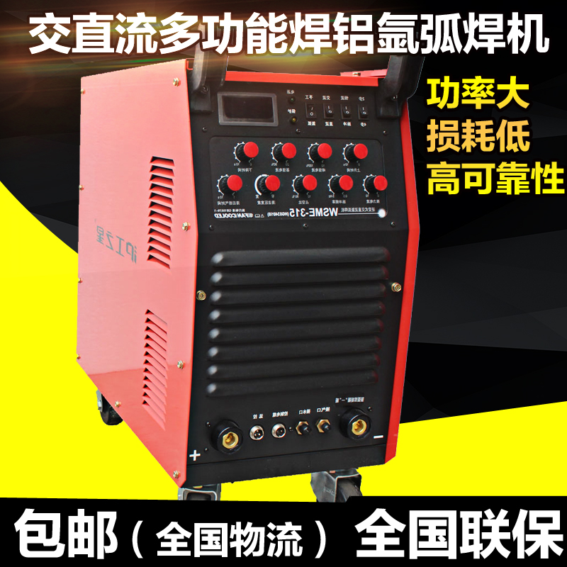 Shanghai and shanghai star WSME-315 welding aluminum welding inverter ac and dc pulse tig welding machine 380 v
