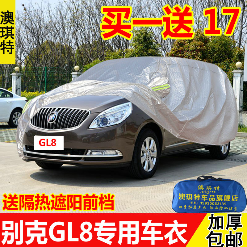 Shanghai gm buick gl8 gl8 sewing car hood thickening rain and sun car cover car sun visor insulation dust