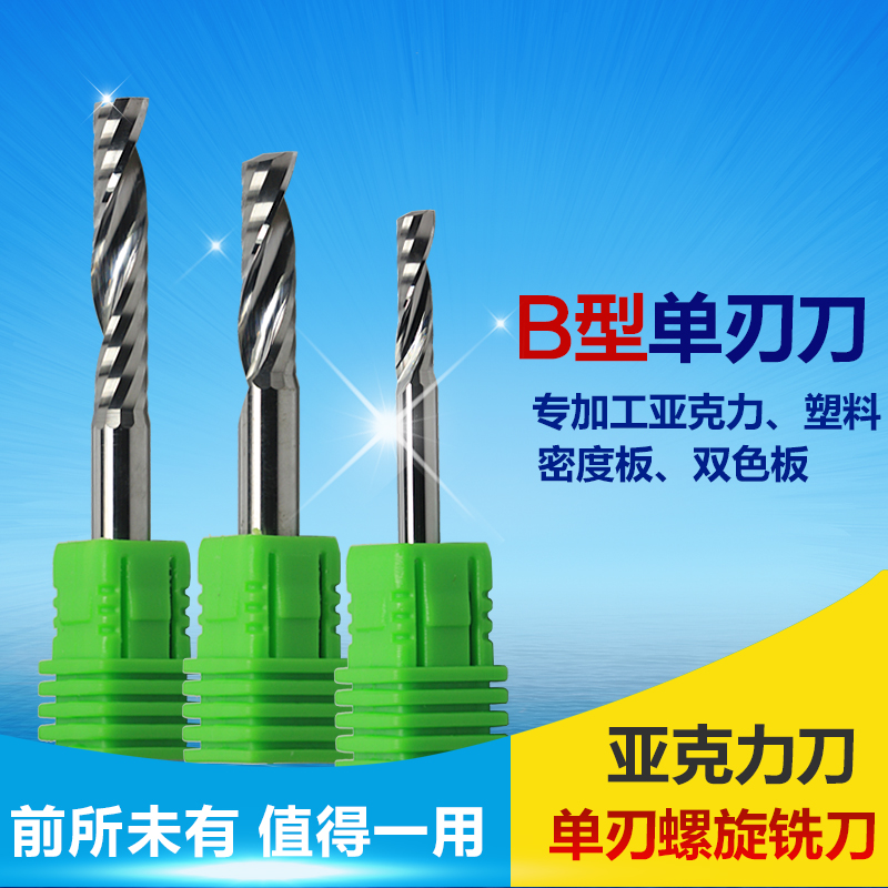 Shanghai hao 4mm 3a taiwan spring protection material 6mm single blade spiral cutter acrylic cutting special engraving machine tool