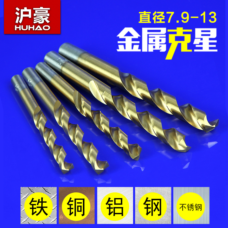 Shanghai hao stainless steel containing cobalt titanium drill extended straight shank twist drill twist drill hand drill metal drill 7.9- 13.0