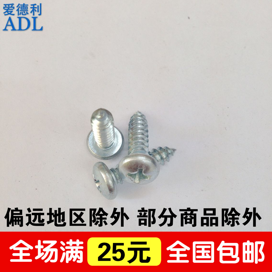 Shanghai hardened blue zinc plated cross recessed round head self tapping screws pan head self tapping screws st3.9