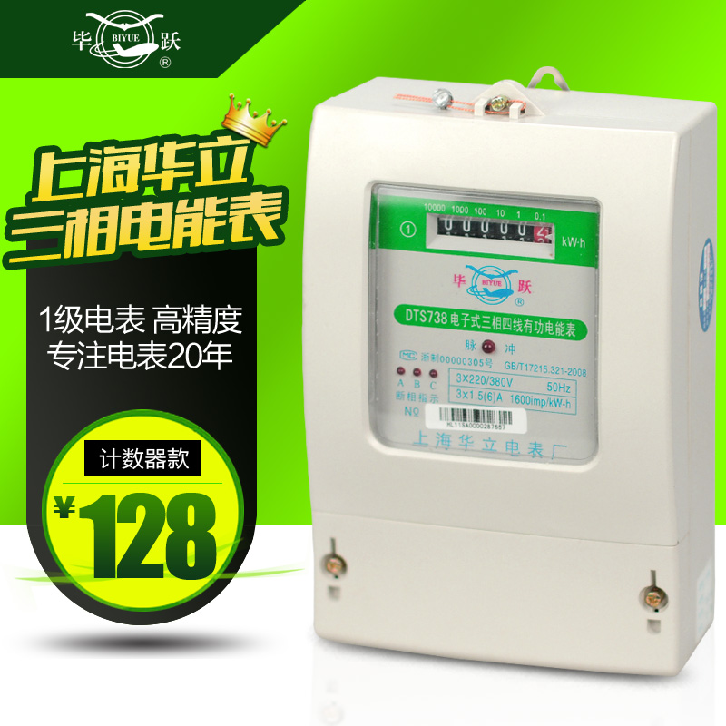 Shanghai holley meter dts738 phase meter three phase four wire electronic meter meter class a