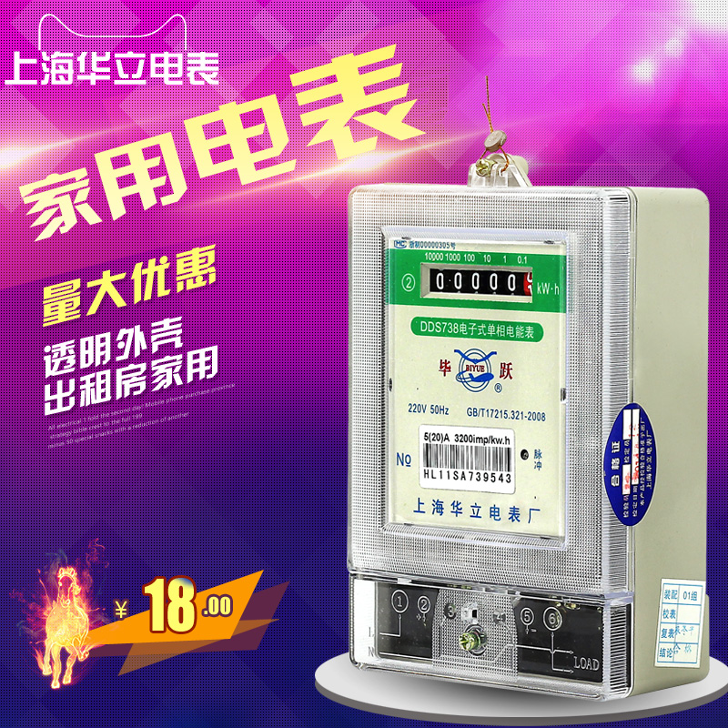 Shanghai holley meter factory electronic single phase meter household meter meter meter rental dds738