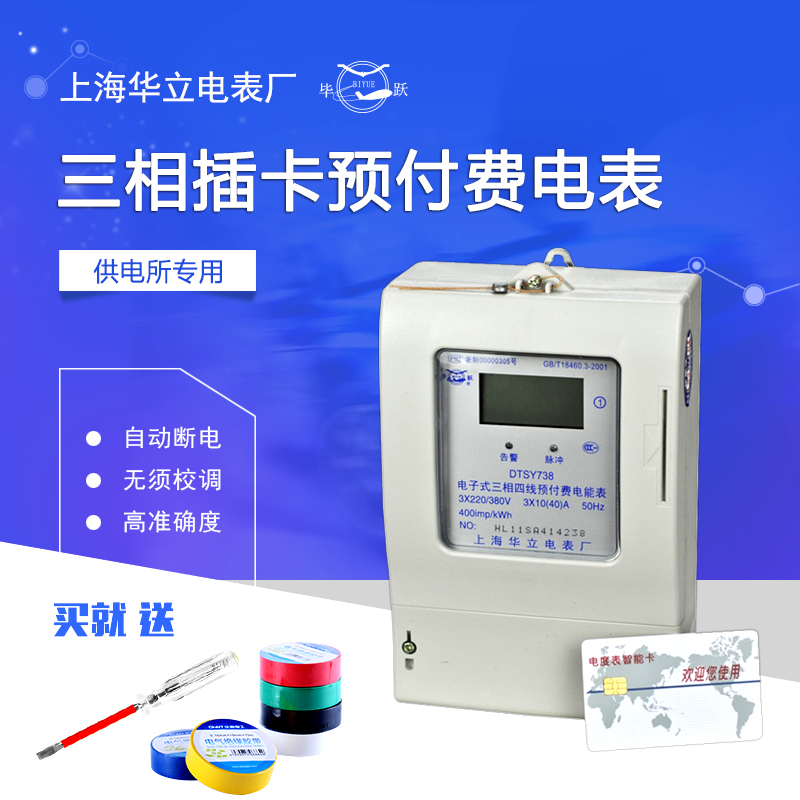 Shanghai holley meter ic card prepaid card recharge three-phase ammeters cell electronic prepaid card meter fire table