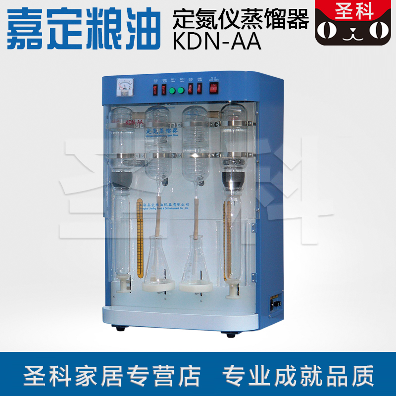 [Shanghai jiading oils/fly spike] KDN-AA azotometer twin tube distillation distillation