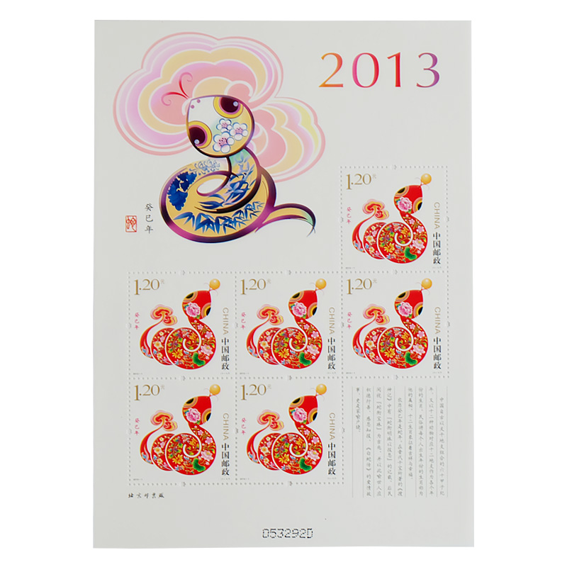 Shanghai jicang 2013-1 small version of the third round of the lunar new year of the snake snake snake stamps pane