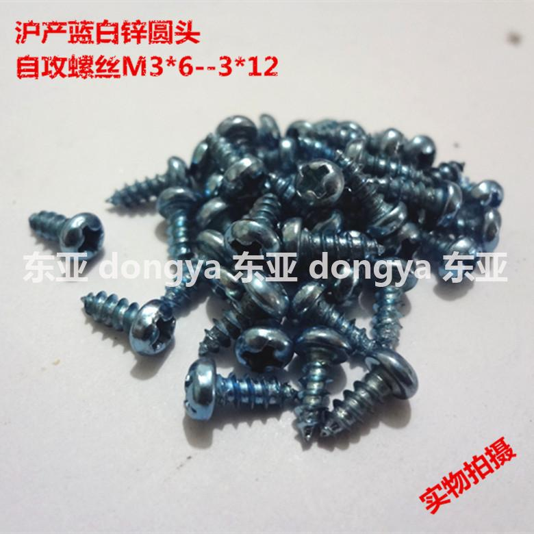 Shanghai production of flat head countersunk head self tapping screws phillips head factory wholesale blue zinc m3 * 6/8/10/12
